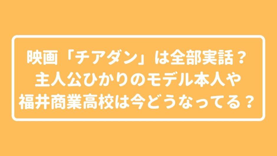 映画「チアダン」は全部実話って本当?主人公ひかりのモデル本人や福井商業高校は今どうなってる?