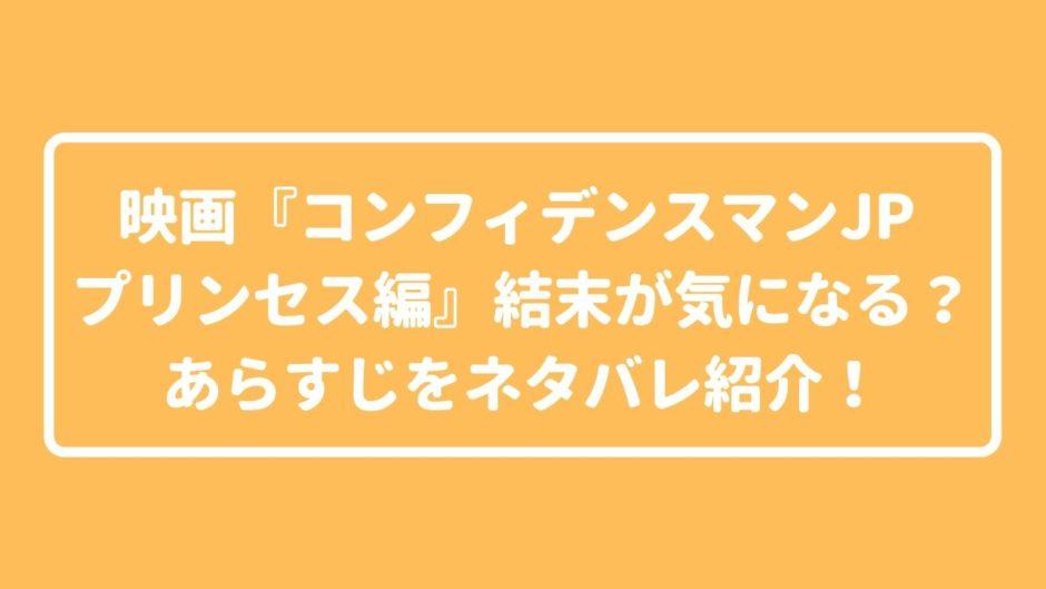 映画『コンフィデンスマンjp プリンセス編』結末が気になる?!あらすじをネタバレ紹介!