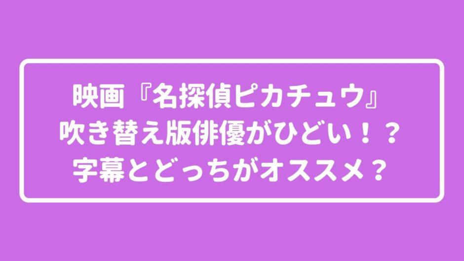 映画『名探偵ピカチュウ』吹き替え版俳優がひどい!?字幕とどっちがオススメ?