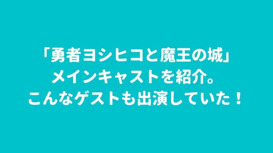 「勇者ヨシヒコと魔王の城」メインキャストを紹介。こんなゲストも出演していた!
