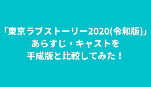 「東京ラブストーリー2020(令和版)」平成版と比較!あらすじ・キャストは違うの?