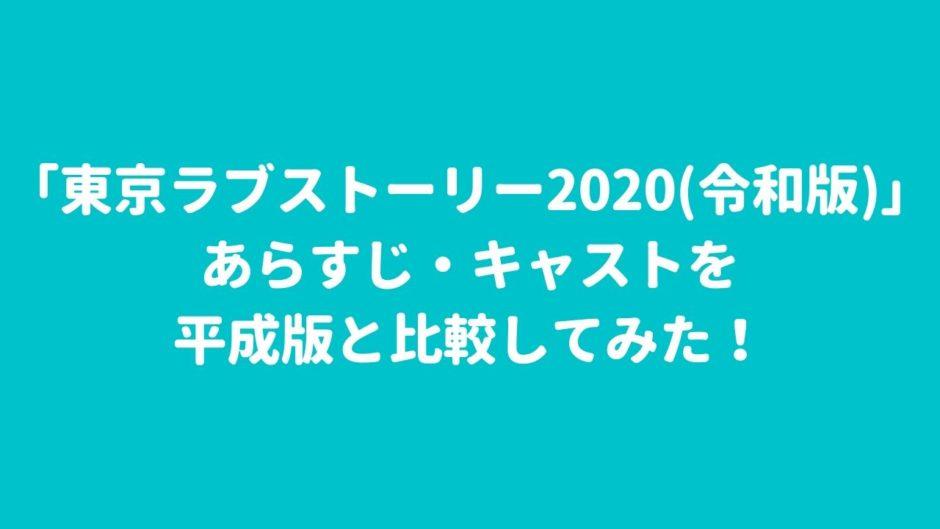 「東京ラブストーリー2020(令和版)」あらすじ・キャストを平成版と比較してみた!