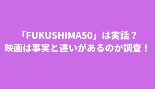 「Fukushima50」は実話?映画は事実と違いがあるのか調査!