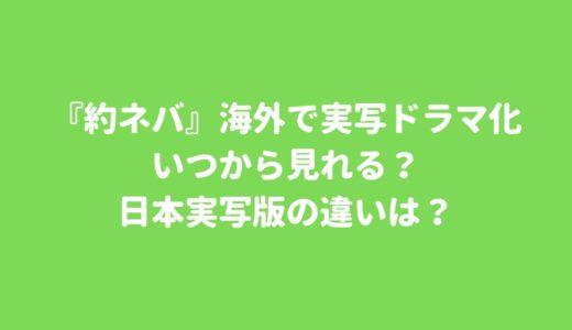 『約ネバ』海外で実写ドラマ化いつから見れる?日本実写版の違いは?