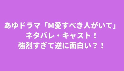 あゆドラマ「M愛すべき人がいて」ネタバレ・キャスト!強烈すぎて逆に面白い?!