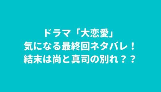 ドラマ「大恋愛」気になる最終回ネタバレ!結末は尚と真司の別れ??