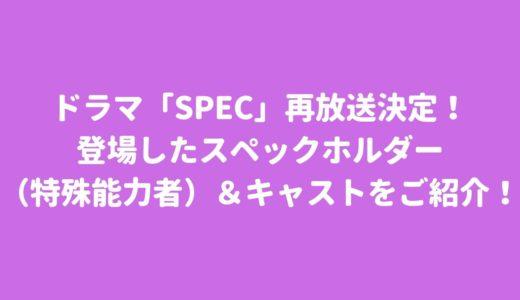 ドラマ「SPEC」再放送決定!登場したスペックホルダー(特殊能力者)&キャストをご紹介!
