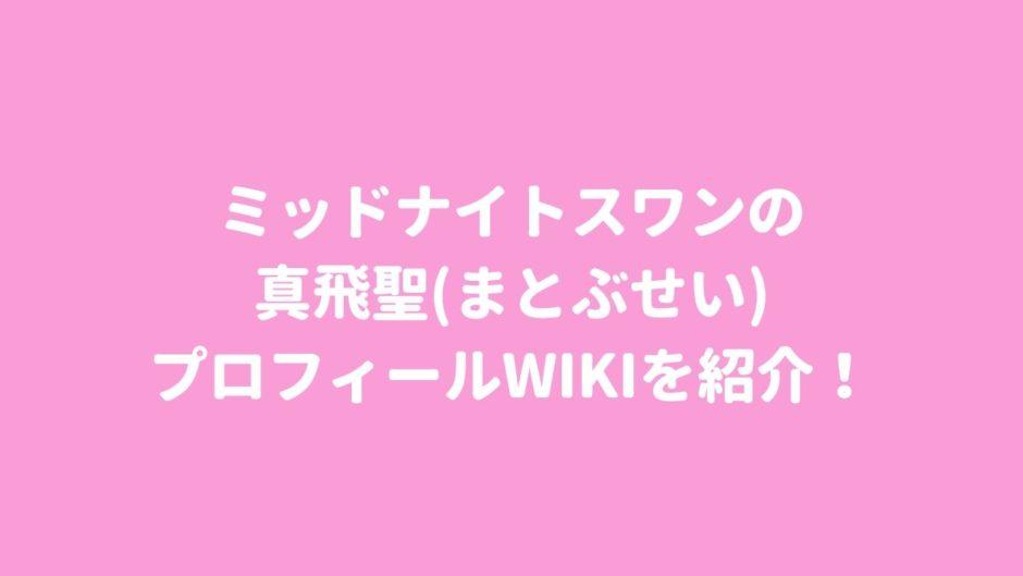 ミッドナイトスワンの真飛聖(まとぶせい)プロフィールwikiを紹介!