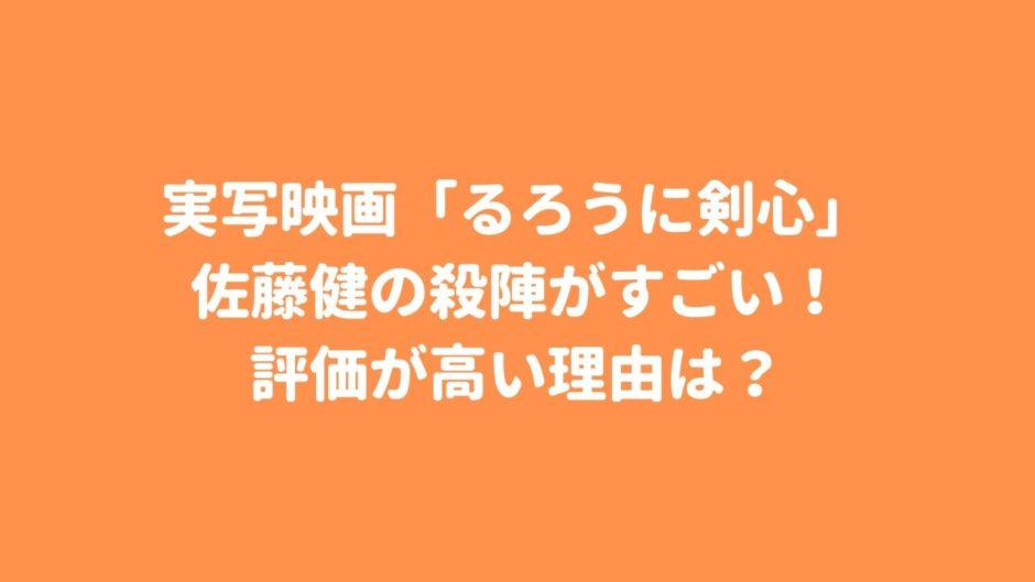 実写映画「るろうに剣心」佐藤健の殺陣がすごい!評価が高い理由は?