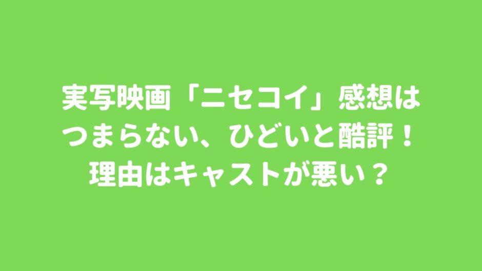 実写映画「ニセコイ」感想はつまらない、ひどいと酷評!理由はキャストが悪い?