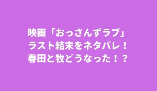 映画「おっさんずラブ」ラスト結末をネタバレ!春田と牧どうなった!?