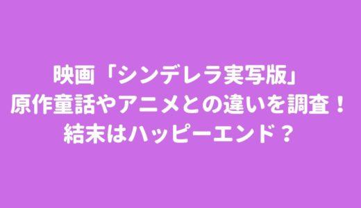 映画「シンデレラ実写版」原作童話やアニメとの違いを調査!結末はハッピーエンド?