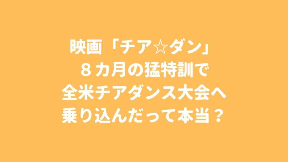 映画「チア☆ダン」8カ月の猛特訓で全米チアダンス大会へ乗り込んだって本当?