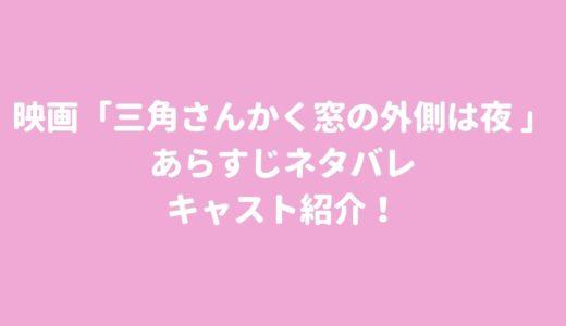 映画「三角さんかく窓の外側は夜 」あらすじネタバレとキャスト紹介!
