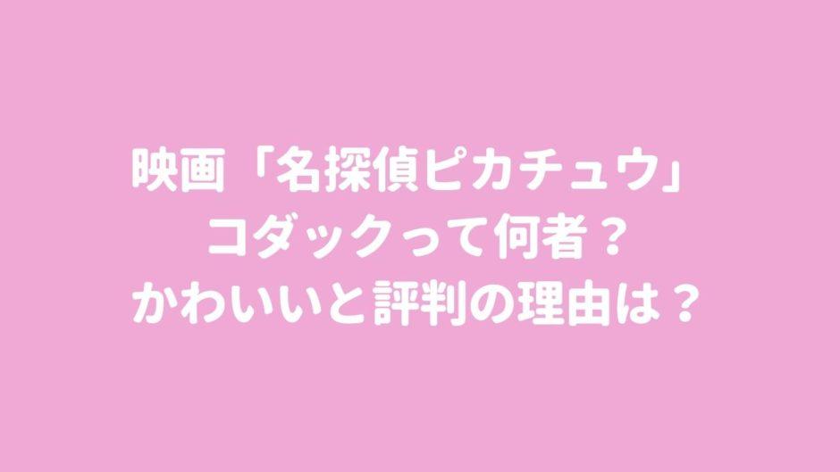 映画「名探偵ピカチュウ」コダックって何者?かわいいと評判の理由は?