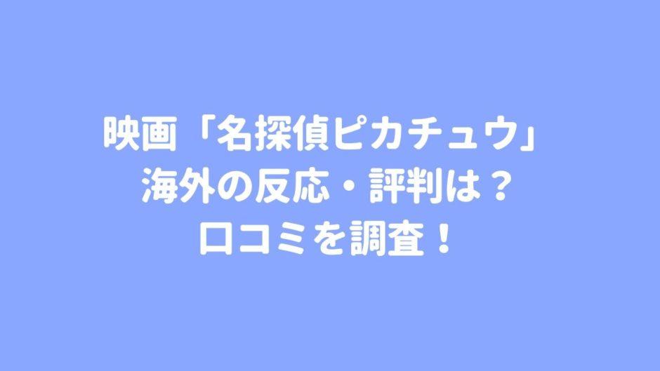 映画「名探偵ピカチュウ」海外の反応・評判は?口コミを調査!