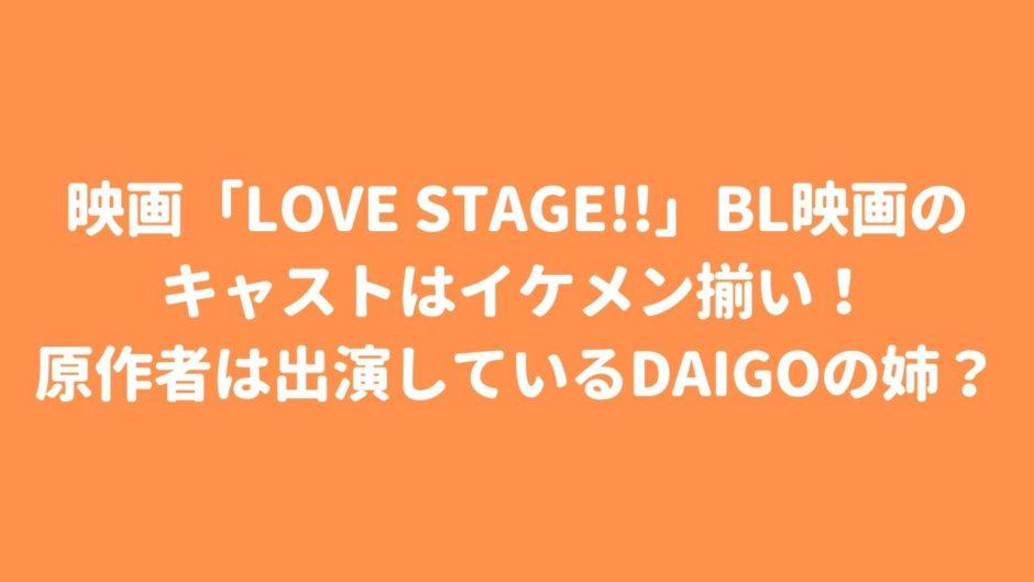映画「LOVE STAGE!!」BL映画のキャストはイケメン揃い!原作者は出演しているDAIGOの姉って本当?!