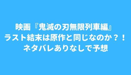 映画『鬼滅の刃 無限列車編』あらすじの結末は原作漫画と同じ?!ネタバレ注意
