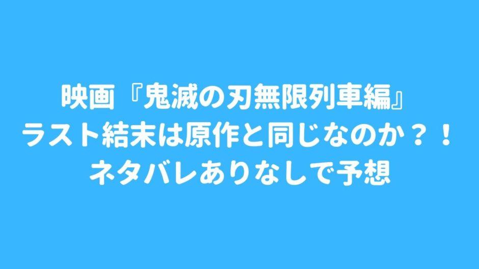 映画『鬼滅の刃無限列車編』ラスト結末は原作と同じなのか?!ネタバレありなしで予想