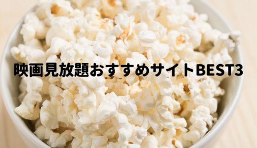 映画見放題おすすめサイトBest3