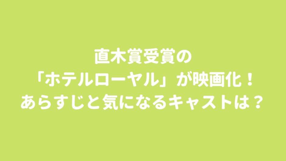 直木賞受賞の「ホテルローヤル」が映画化!あらすじと気になるキャストは?
