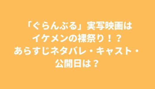 「ぐらんぶる」実写映画はイケメンの裸祭り!?あらすじネタバレ・キャスト・公開日は?