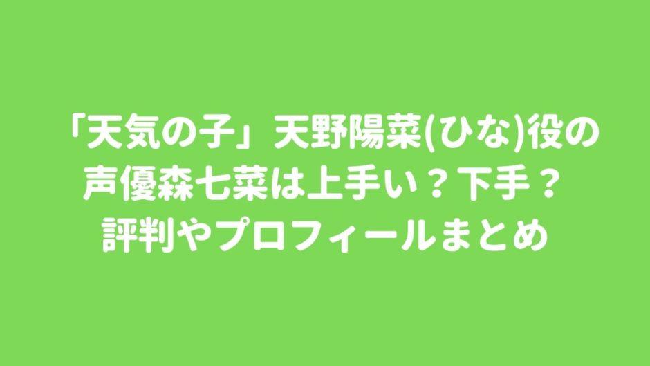 「天気の子」天野陽菜(ひな)役の声優森七菜は上手い?下手?評判やプロフィールまとめ