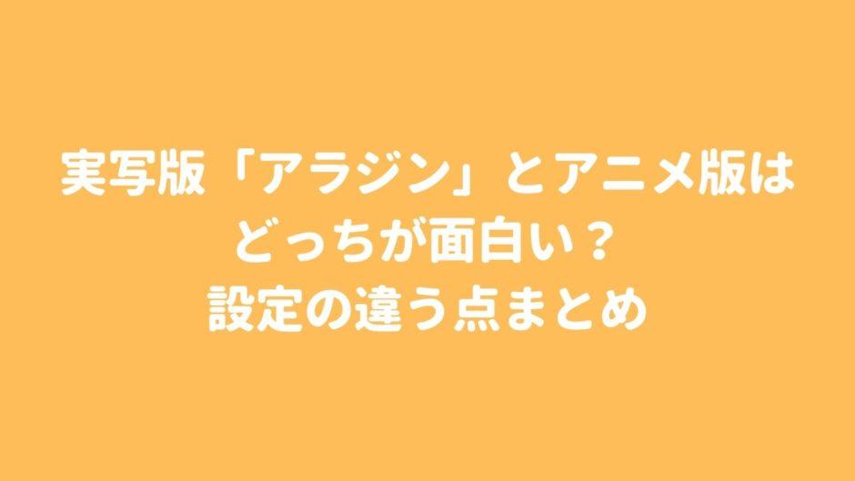 実写版「アラジン」とアニメ版はどっちが面白い?設定の違う点まとめ