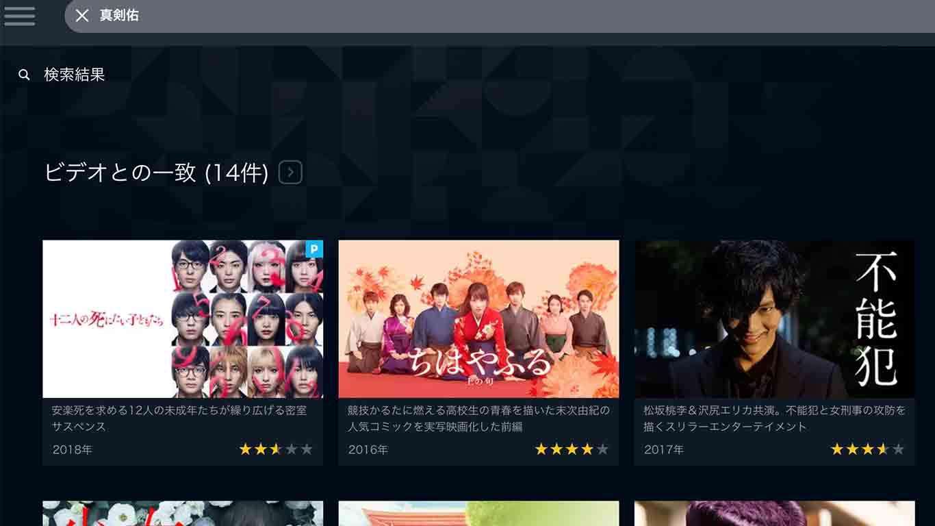 U-NEXTで見られる真剣佑さんの映画の画像