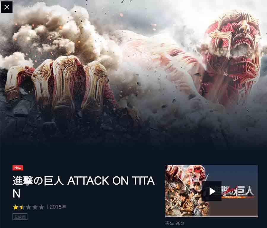 進撃の巨人ATTACKOMTITANの紹介画像