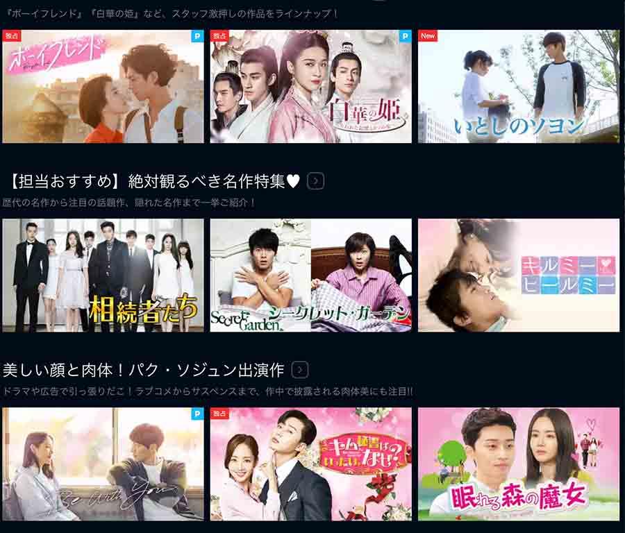 U-NEXTで見られる韓流ドラマの一覧画像