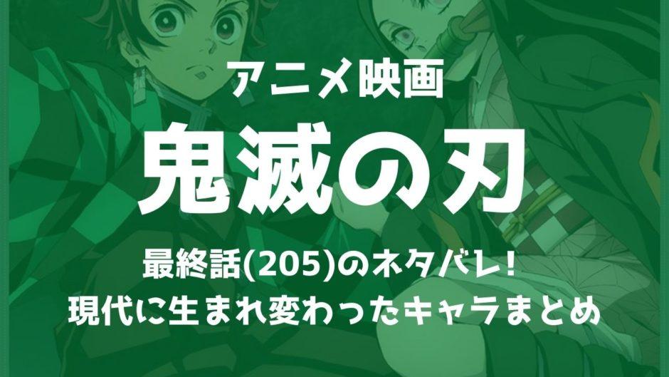 鬼滅(きめつ)の刃完結! 最終話(205)のネタバレ