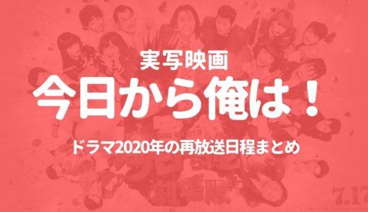 「今日から俺は!!」ドラマ2020年の再放送日程まとめ!実写化映画の公開日も