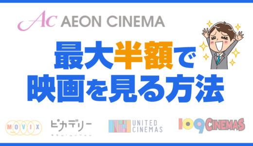 最大半額で映画を安く見る方法 / イオンシネマ / 松竹 / ユナイテッド・シネマ / 109シネマズ / KINEZO
