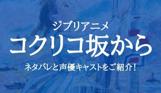 アニメ映画「コクリコ坂から」のネタバレと声優キャストをご紹介!