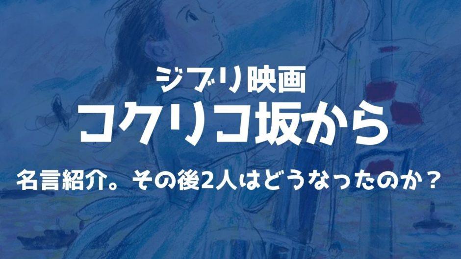 アニメ映画「コクリコ坂から」名言が多い?その後2人はどうなったのか?