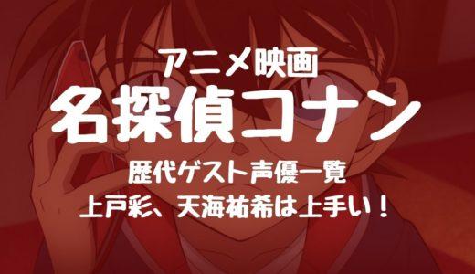 映画「名探偵コナン」歴代ゲスト声優一覧。上戸彩、天海祐希は上手い!