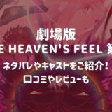 劇場版「Fate Heaven's Feel 第3章」