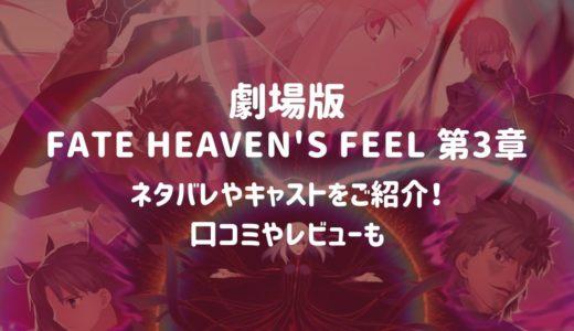 劇場版「Fate Heaven's Feel 第3章」のネタバレやキャストをご紹介!口コミやレビューは?
