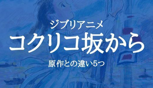映画「コクリコ坂から」原作との違い5つ。漫画の結末は映画と同じ?