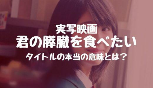 映画「君の膵臓をたべたい(キミスイ)」タイトルの本当の意味とは?