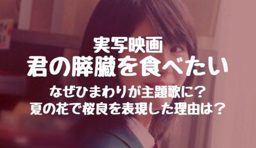 映画「君の膵臓を食べたい(キミスイ)」なぜひまわりが主題歌に?夏の花で桜良を表現した理由は?