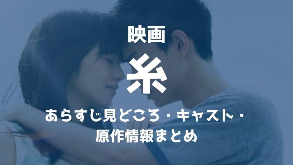 映画【糸】あらすじ見どころ・キャスト・原作情報まとめ(ネタバレ注意)