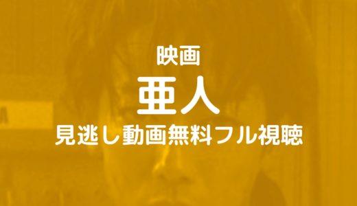 映画「亜人実写版」見逃した! 放送日(地上波初)はいつ?無料フル視聴動画配信ネットで見る方法