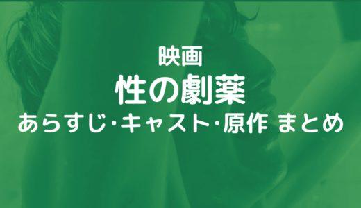 実写映画【性の劇薬】あらすじ・キャスト・原作情報まとめ(ネタバレ注意)