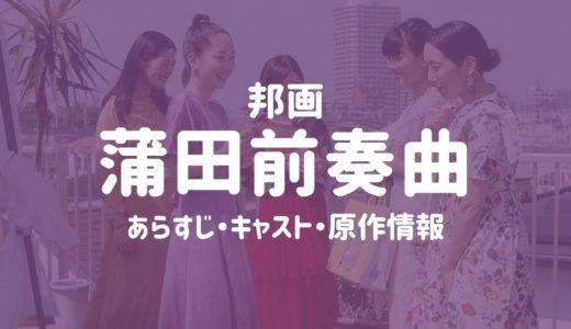 映画【蒲田前奏曲】あらすじ・キャスト・原作情報まとめ(ネタバレ注意)