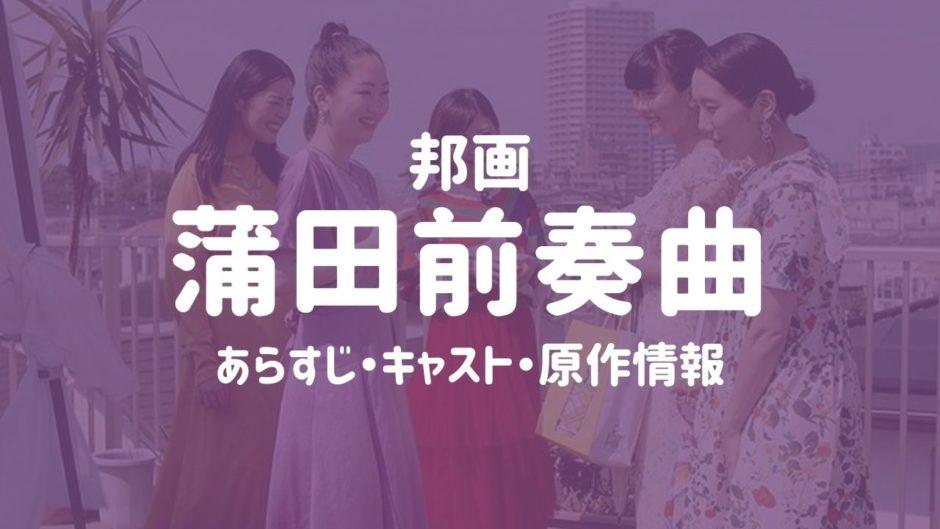 映画【蒲田前奏曲】あらすじ・キャスト・原作情報まとめ
