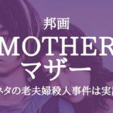 映画Motherマザーの元ネタの老夫婦殺人事件は実話