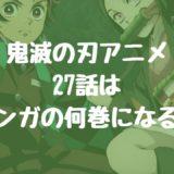 鬼滅の刃アニメ27話はマンガの何巻になる?