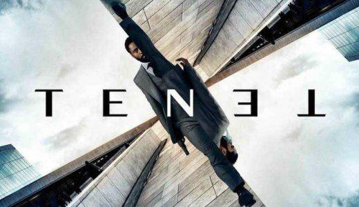 テネットはつまらないという評判?ノーラン史上最高に難しい映画?
